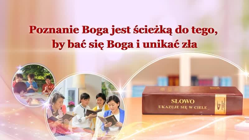 """Słowo Ducha Świętego """"Poznanie Boga jest ścieżką do tego, by bać się Boga i unikać zła"""""""