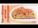 Пирог с кабачками ветчиной и сладким перцем