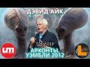 Дэвид Айк - Архонты. Уэмбли 2012. Трейлер