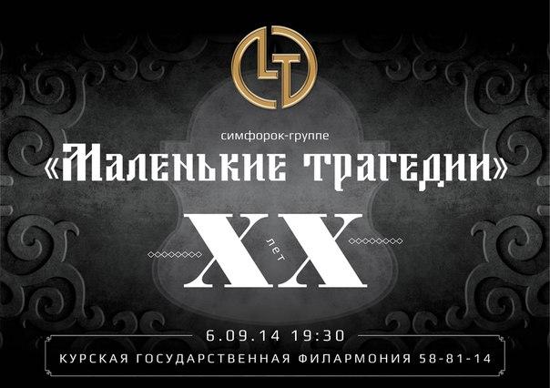 Курская рок-группа