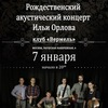 7.01- Акустическое Рождество в Москве!