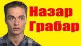 Назар Грабар биография. (Nazar Grabar)