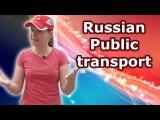 #58 Russian public transport - bus, trolleybus, tram... автобус, троллейбус, трамвай, метро