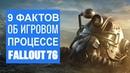 9 фактов о Fallout 76, которые стоит знать