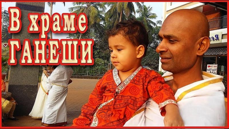 ХРАМ ГАНЕШИ. ПРИВЛЕЧЕНИЕ УДАЧИ, БЛАГОПОЛУЧИЯ. Titwala Ganesh Temple. Замуж за индуса в Индию.