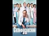 Склифосовский - 1 сезон 10 серия/сериал/все серии
