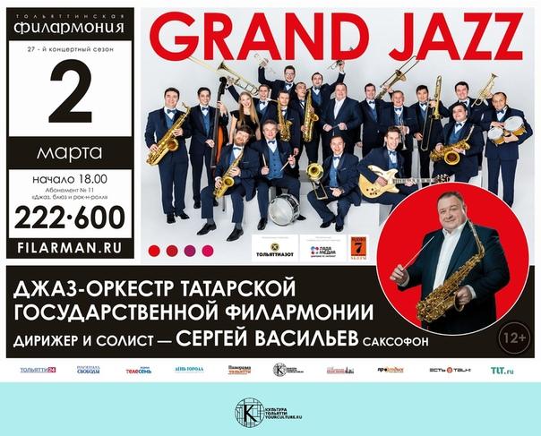 Джаз-оркестр Татарской филармонии