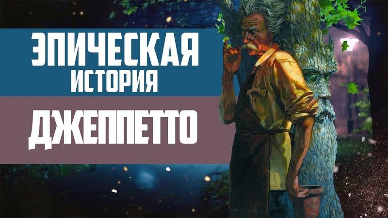 Эпическая история Джеппетто