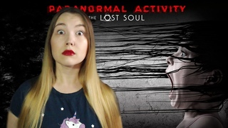 Очень страшно! 🕯️ Paranormal Activity: The Lost Soul 🕯️