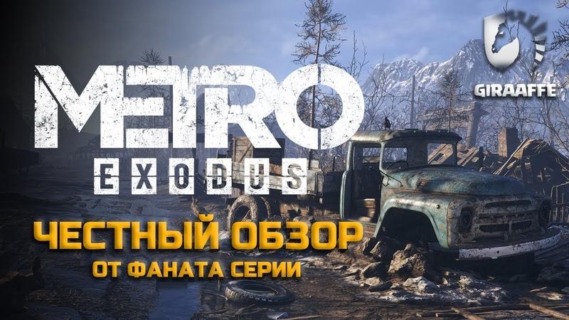 Честный Обзор игры Метро Исход • Metro Exodus