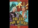 Раз, два – горе не беда! (1988)