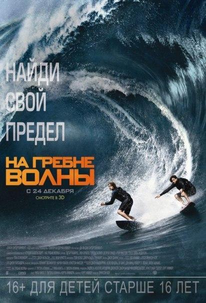 На гребне волны (2015)