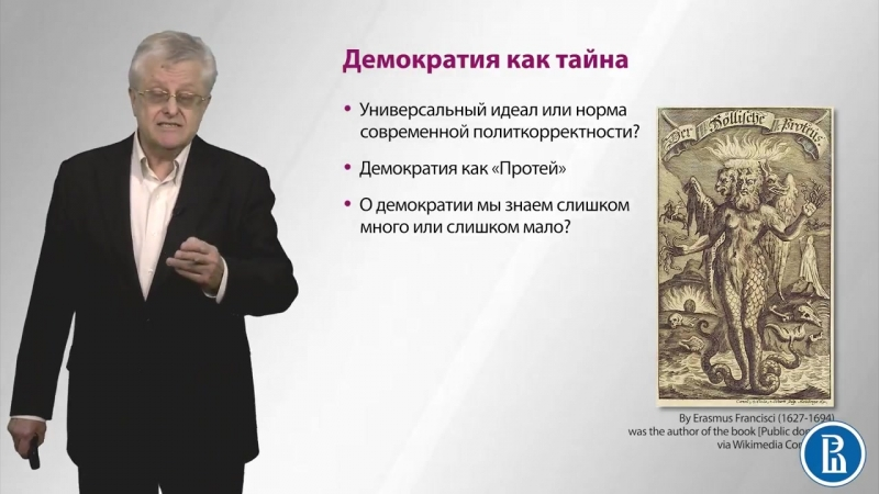 7.1 Демократия введение - Андрей Мельвиль.