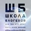 Школа Блогеров в Петербурге