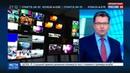 Новости на Россия 24 Доктрина прикроет Россию от киберугроз хакеров вбросов и экстремизма
