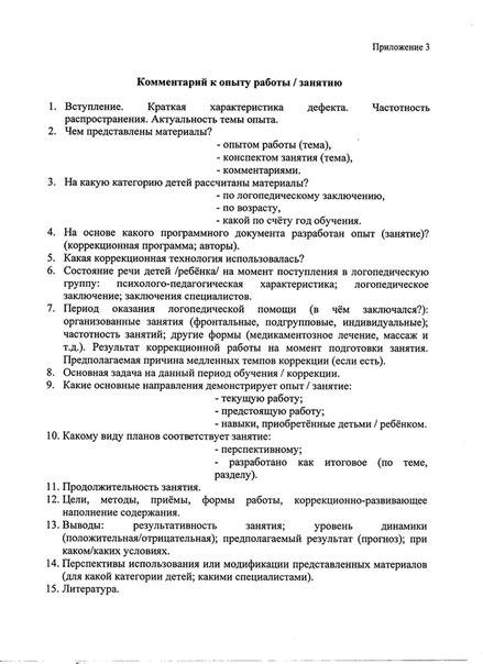 Файл АНАЛИЗ ПОСЕЩЕННОГО УРОКА.