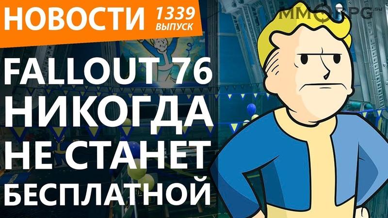 Fallout 76 никогда не станет бесплатной. Новости