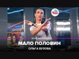 Ольга Бузова Мало Половин (#LIVEАвторадио)