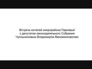 встреча депутата ЗС Чулошникова В.В. с жителями микрорайона