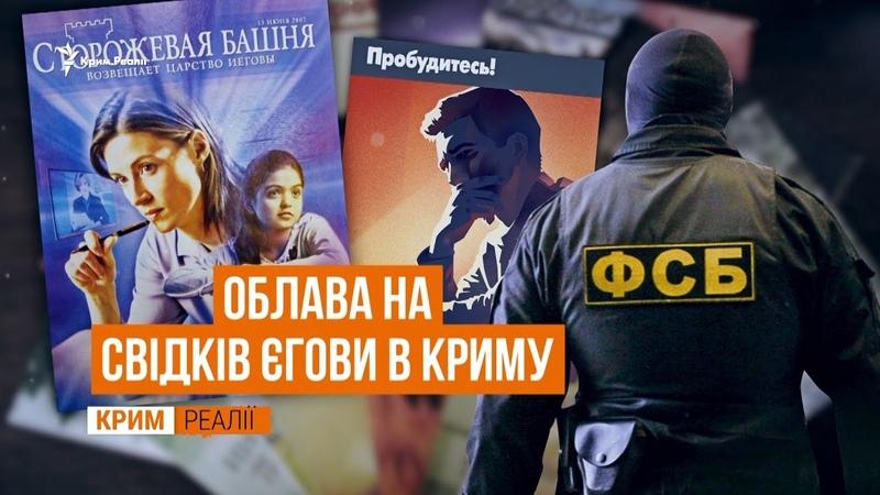Віриш в Єгову чекай ФСБ Крим Реалії