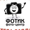 "фото-центр ""ФОТИК"""