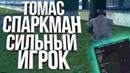 Thomas Sparkman - СИЛЬНЫЙ ИГРОК САМПА!