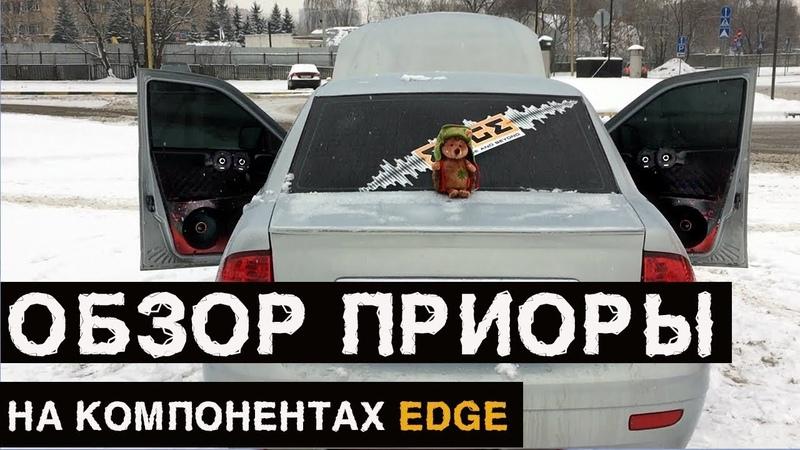 ОБЗОР приоры на компонентах EDGE: аудиосистема за 80 000 руб - miss_spl