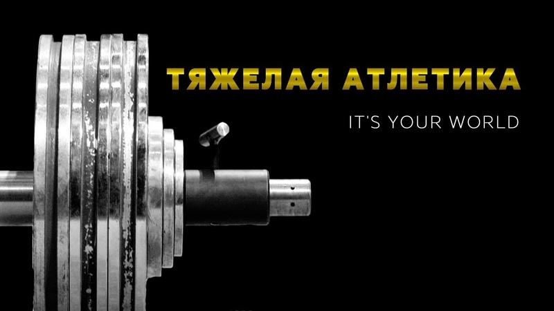 Тяжелая атлетика - это твой мир. Мотивация к спорту.