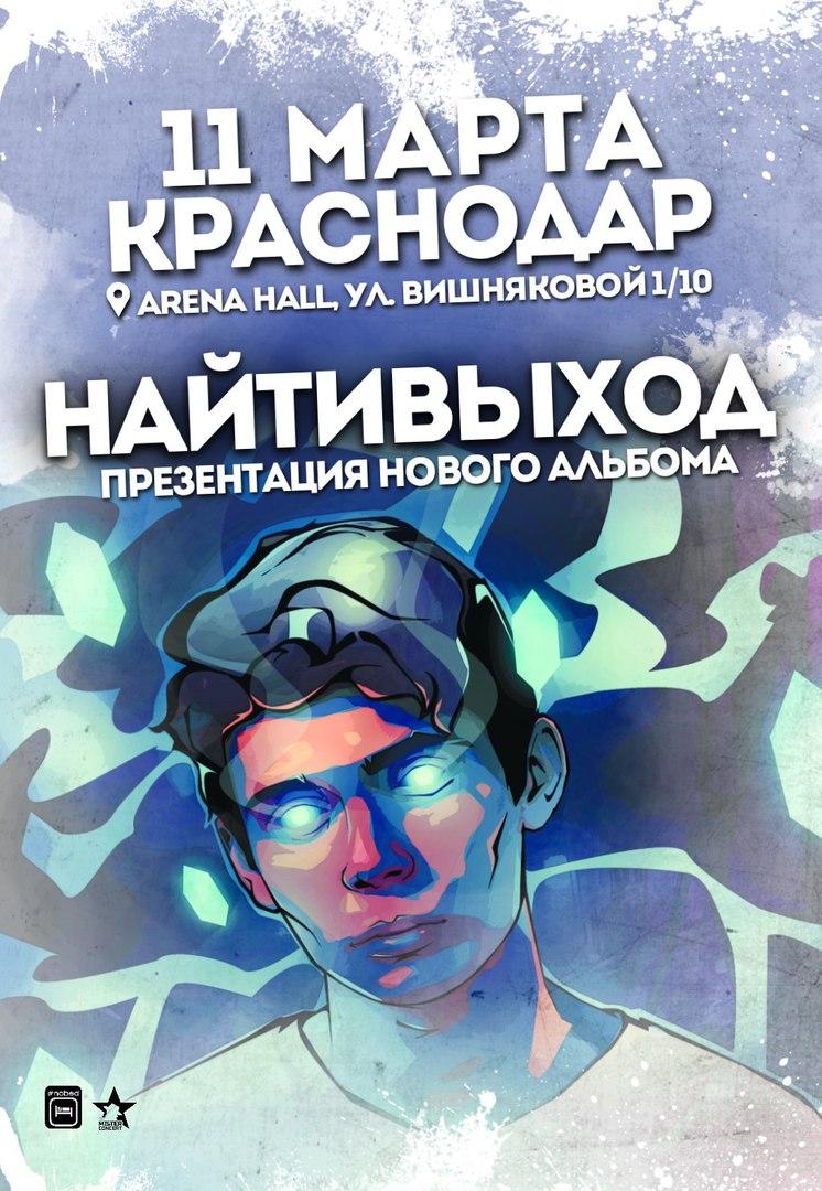 Афиша Краснодар НАЙТИВЫХОД / 11 МАРТА / КРАСНОДАР
