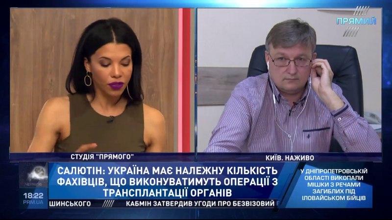 Руслан Салютін про готовність української медицини до законопроекту про трасплантацію органів