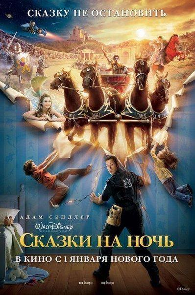 Казки на ніч (2008)