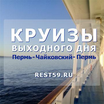 Речной круиз Пермь1