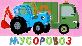 Синий трактор • МУСОРОВОЗ - песенка мультфильм про грузовик