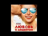 Любовь с акцентом 2016 русские комедии 2016 russkie komedii filmi - Hahah Hshs