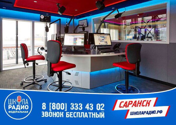 Хочешь работать на радио?  Пройди КАСТИНГ в Саранске 30 марта в 19:00