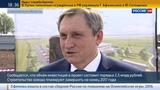 Новости на Россия 24 Инвестиции в миллиард евро пришли на саратовскую землю