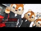 Танцевальное шоу Хомячки на презентации нового KIA SOUL. Hamsters KIA SOUL