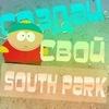 Южный Парк ДС  -  General-Animation.com