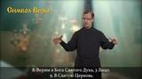 23.Толкование и разбор литургии. Символ веры (жестовый язык, озвучка, субтитры)
