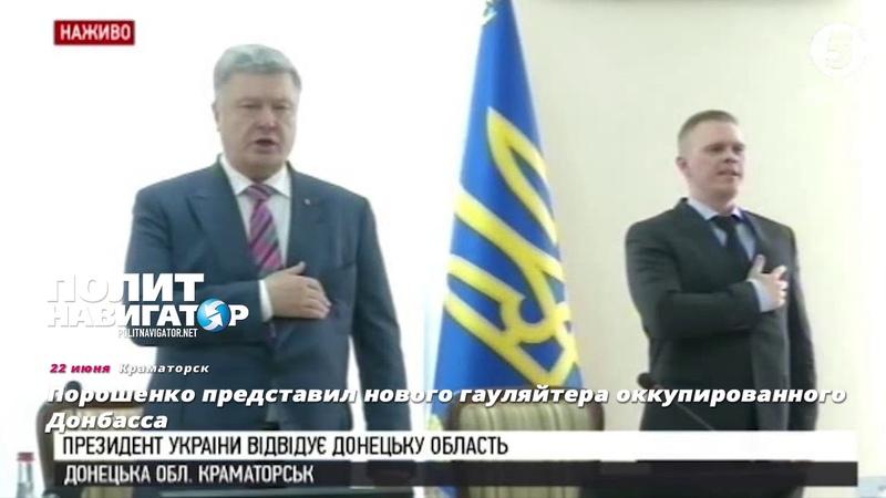 Порошенко представил нового гауляйтера оккупированного Донбасса