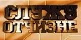 Служу Отчизне (Первый канал, 2006) 8 отряд специального назначени...