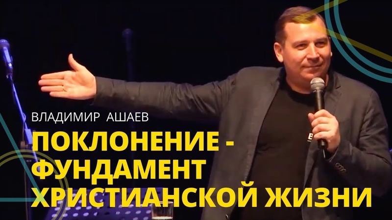 Владимир Ашаев - ПОКЛОНЕНИЕ - ФУНДАМЕНТ ХРИСТИАНСКОЙ ЖИЗНИ ЦХЖ Красноярск