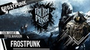Где скачать Frostpunk