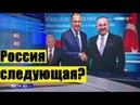 Отказ от ДОЛЛАРА и АЙФОНА Турция дала ОТПОР НАПАДКАМ из США