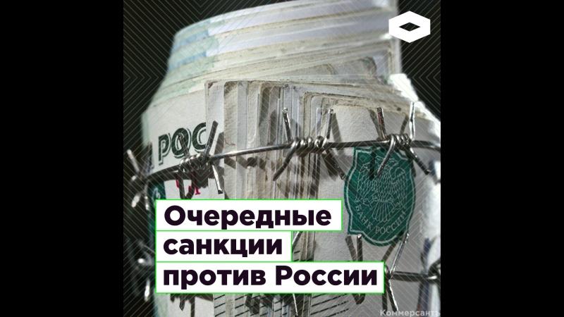 Очередные санкции против России   ROMB