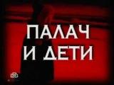 ♐Следствие Вели Леонидом Каневским - (Палач и Дети)♐