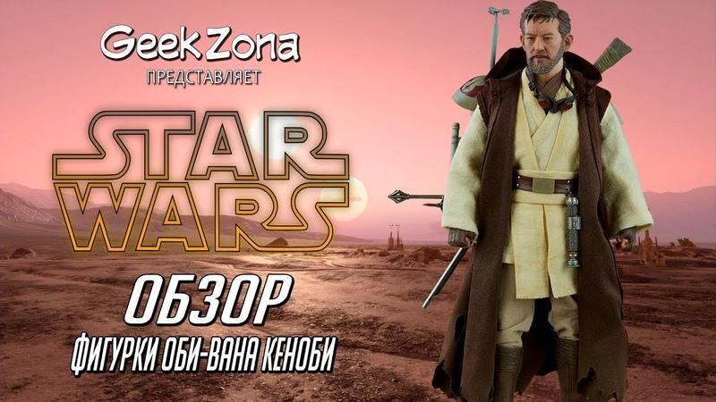 Обзор фигурки Оби-Вана Кеноби — Sideshow Star Wars Mythos 1/6 Obi-Wan Kenobi Review