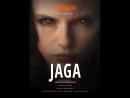Польские легенды: Яга (2016).Боевик, Детектив, Зарубежный фильм, Короткометражный, Приключения, Фантастика, Фэнтези