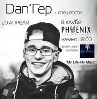 Презентация альбома * Dan'Гер - #MLMM * Phoenix