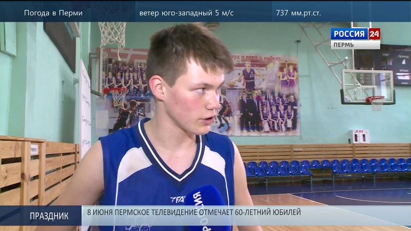 Пермь. Вести Спорт 08.06.2018